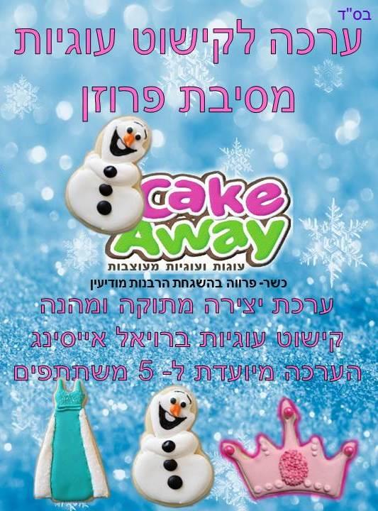 frozen cookie kit