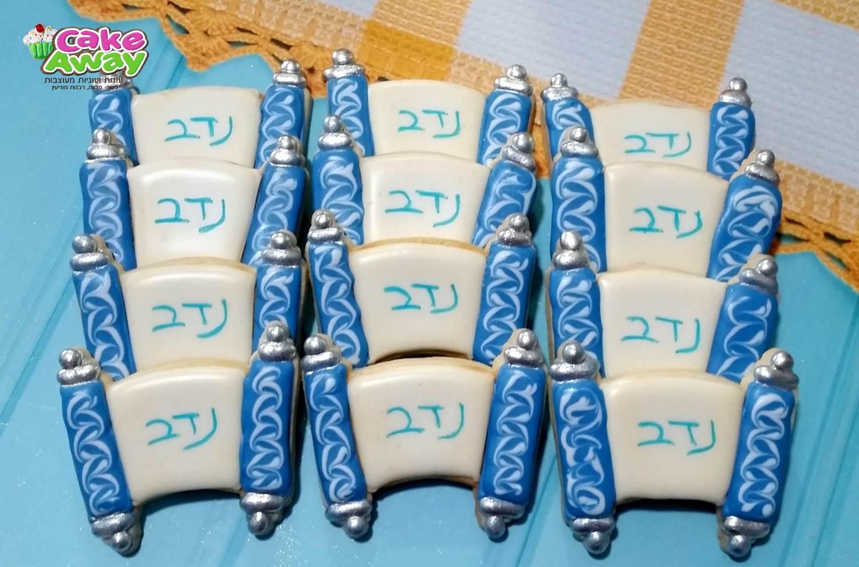 Nadav bar mitzvah